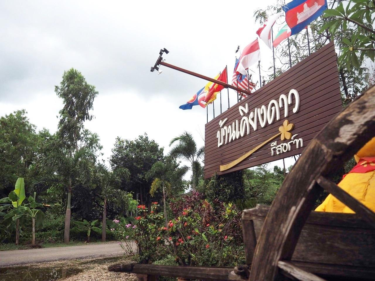 Baan Kiangdow Resort, Watthana Nakhon