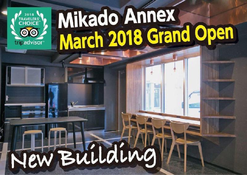 Mikado飯店