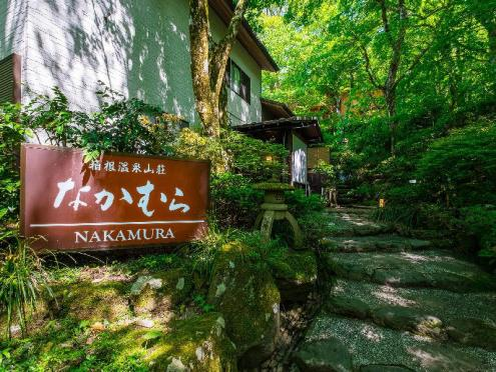 箱根温泉 山荘なかむら
