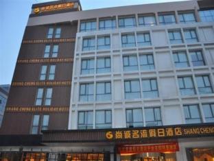 Hotel Qingdao Shangcheng Mingliu Holiday Hotel