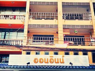 Onn Inn @ Cha am Hotel - Hua Hin