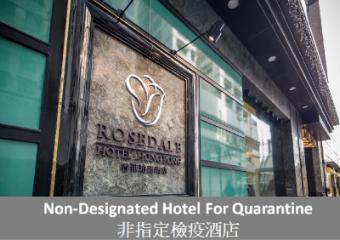 فندق روزديل هونج كونج