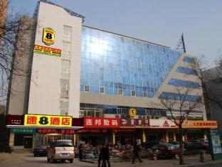 Super 8 Hotel Jinan Railway Station, Jinan