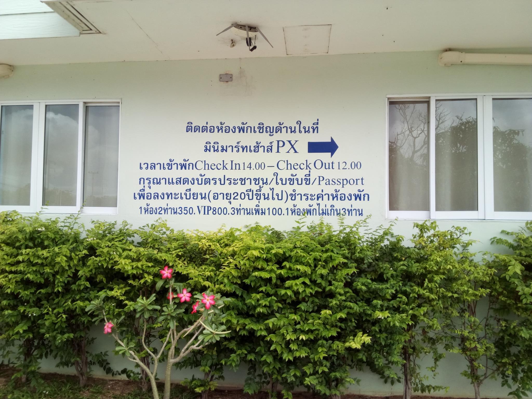 Onanong Resort, Uthumphon Phisai