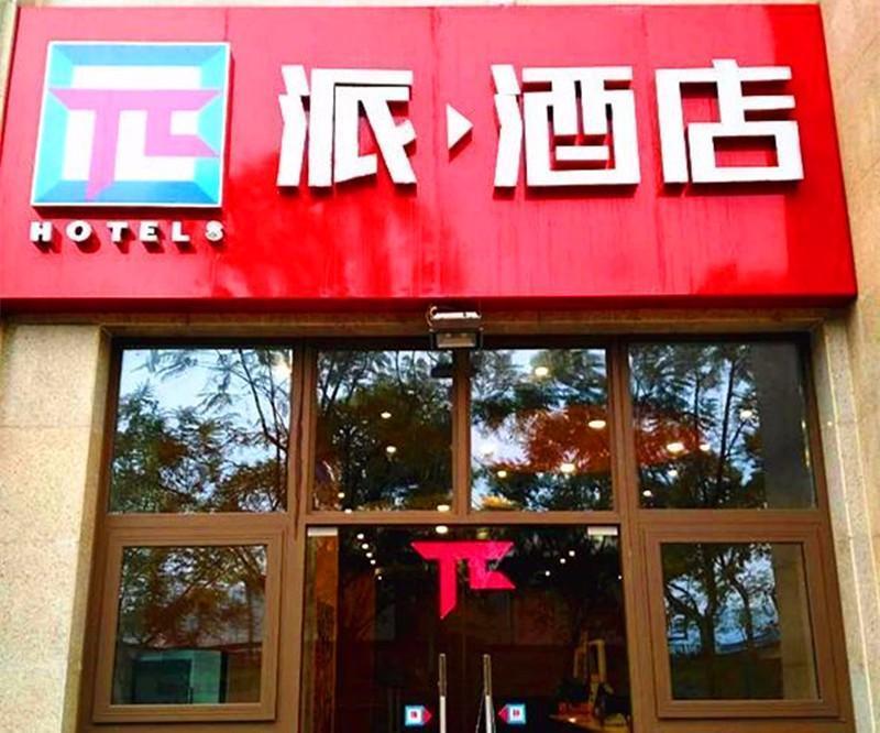 Pai Hotel Chongqing University Town Xi Street, Chongqing