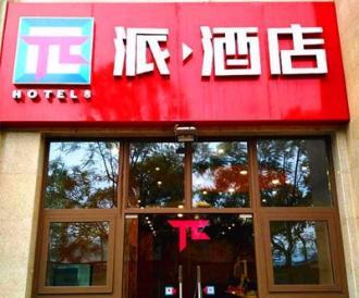 Pai Hotel Chongqing University Town Xi Street