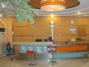 Chongqing Yueyou Hotel  Shapingba Branch, Chongqing