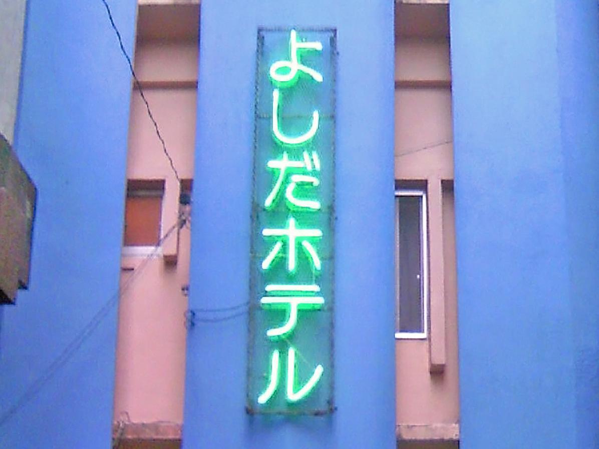 Yoshida Hotel, Okinawa