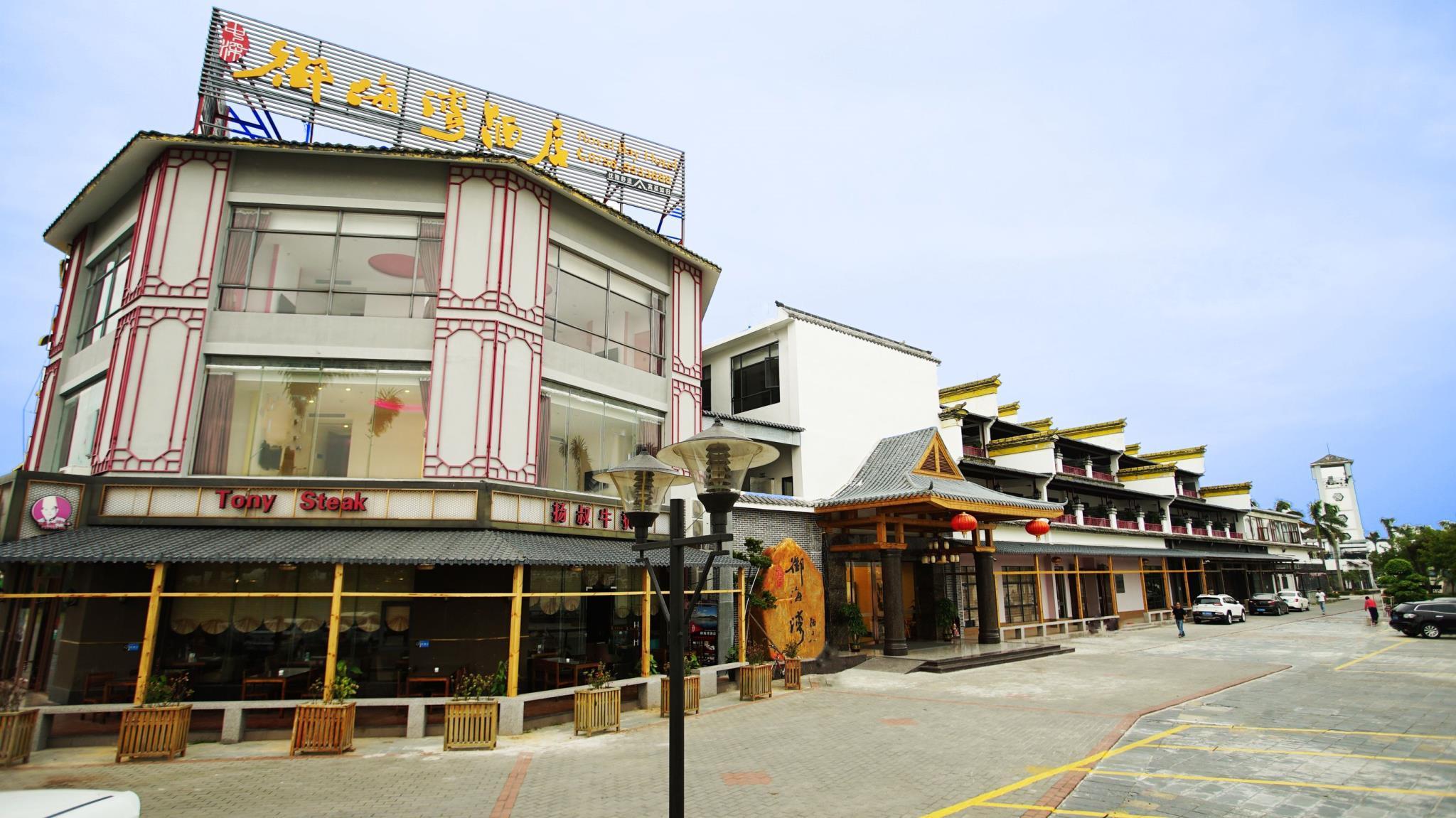 Royal Bay Hotel, Zhuhai