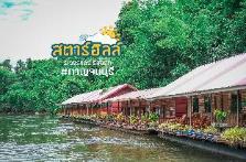 Star Hill River Kwai Resort