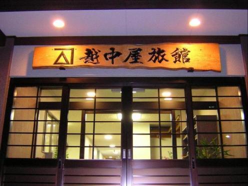 越中屋 旅館