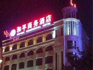 Jinjiang Qingyang Heping Commercial Hotel, Quanzhou