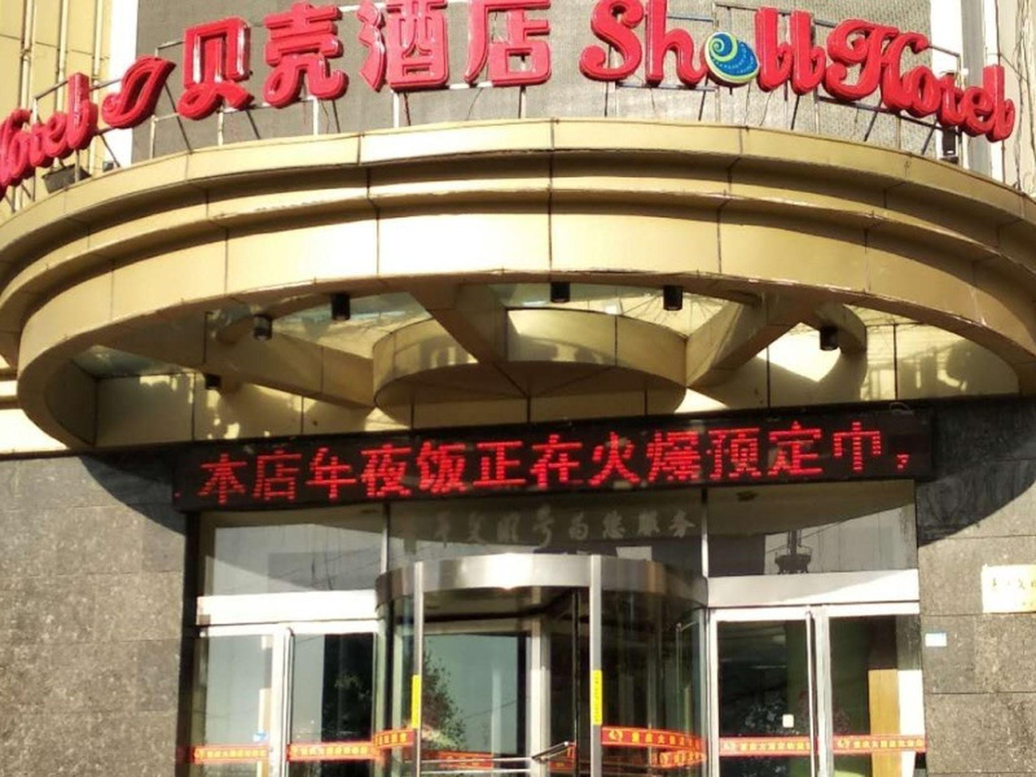 GreenTree Inn Jincheng Gaoping Changping East Street Shell Hotel, Jincheng