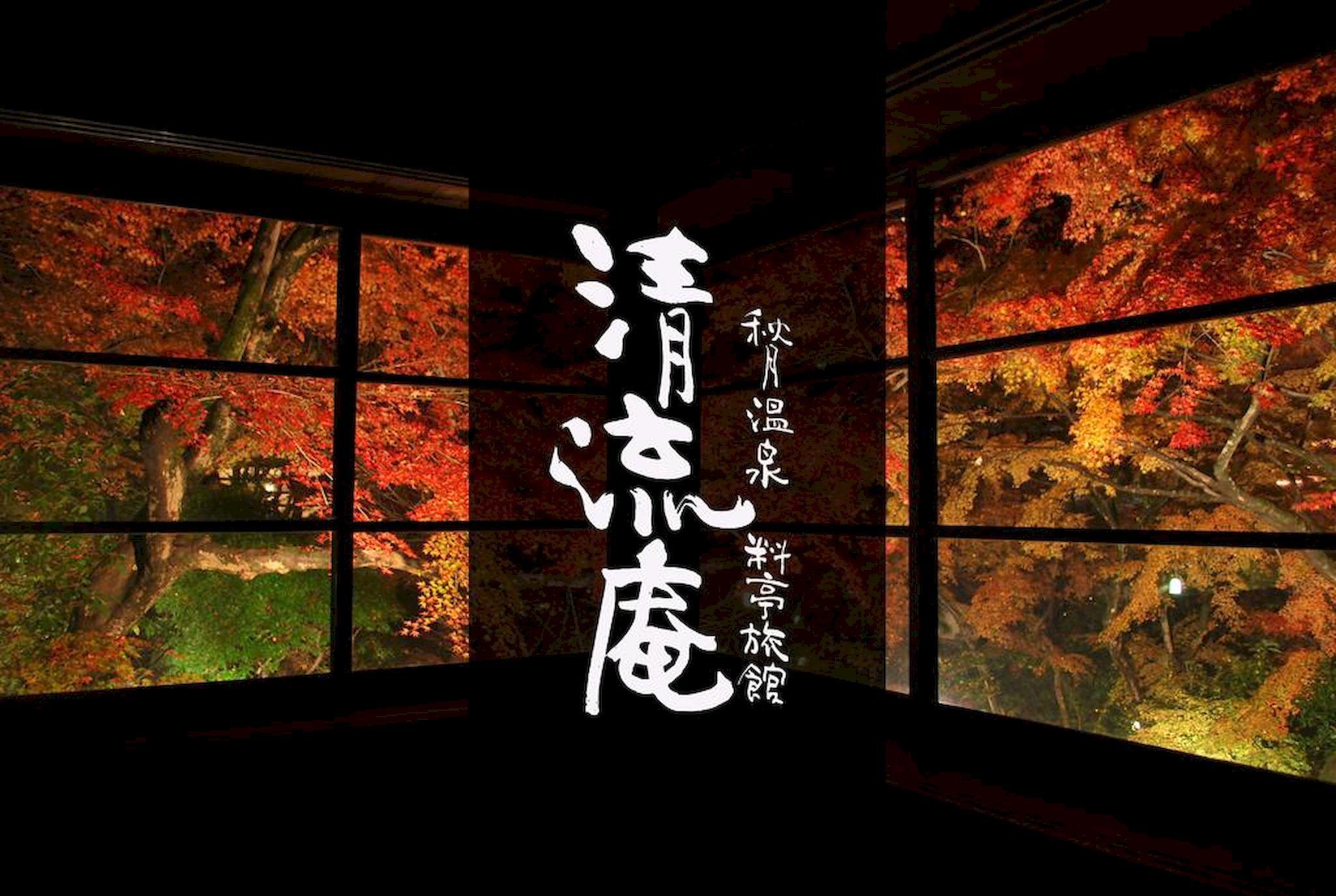 Akizuki Spa Ryokan Seiryuan, Asakura