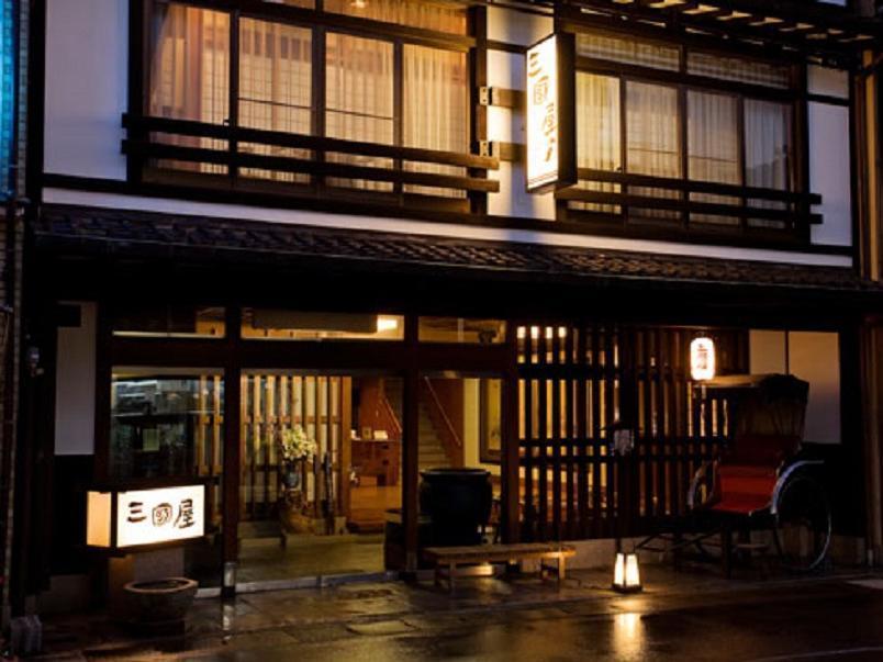 三國屋旅館(Mikuniya
