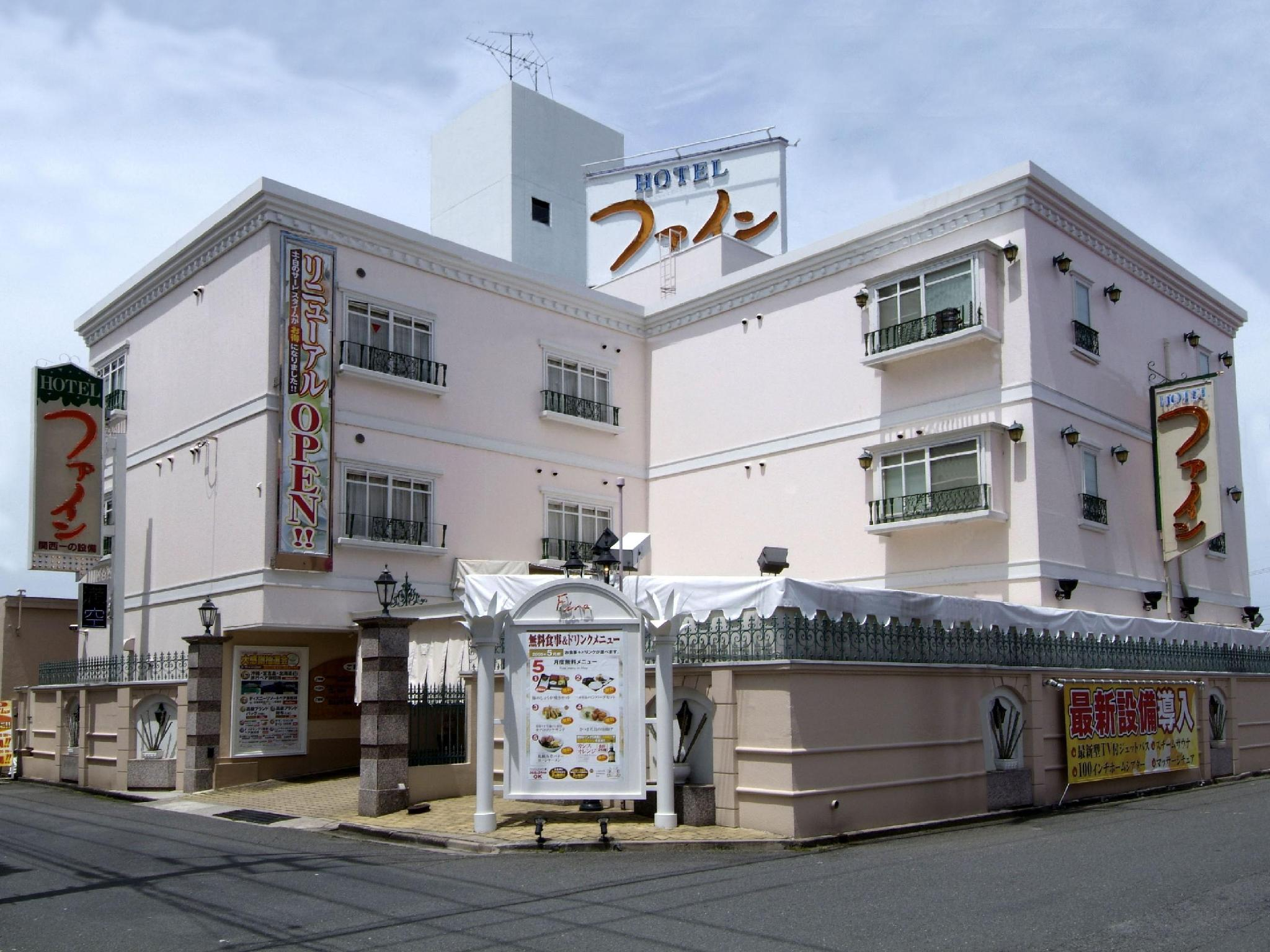 Hotel Fine Biwako - Adult Only, Lake Biwa