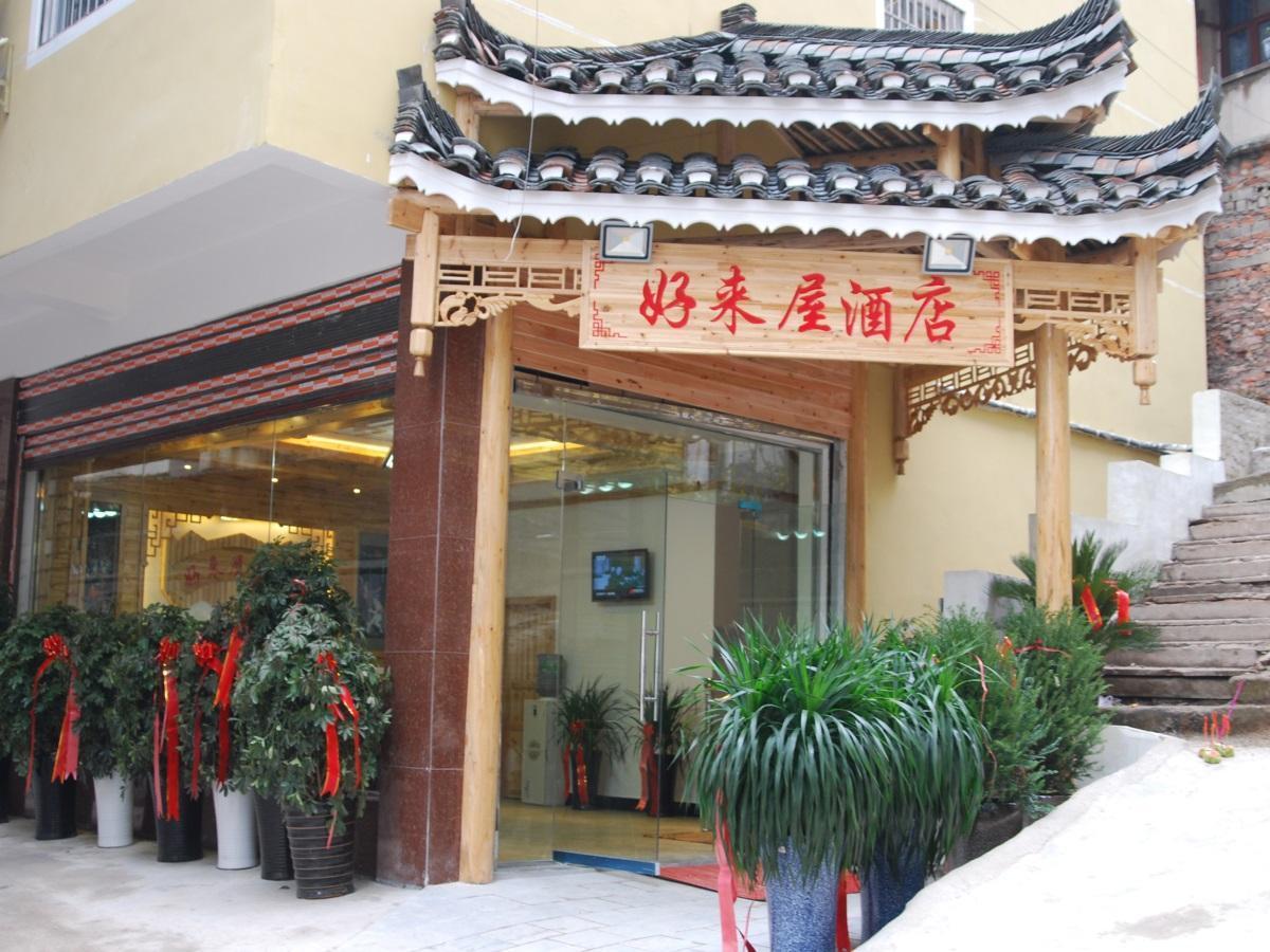 Kaili Haolaiwu Hotel, Qiandongnan Miao and Dong
