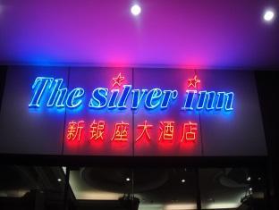 The Silver Inn, Batu Pahat
