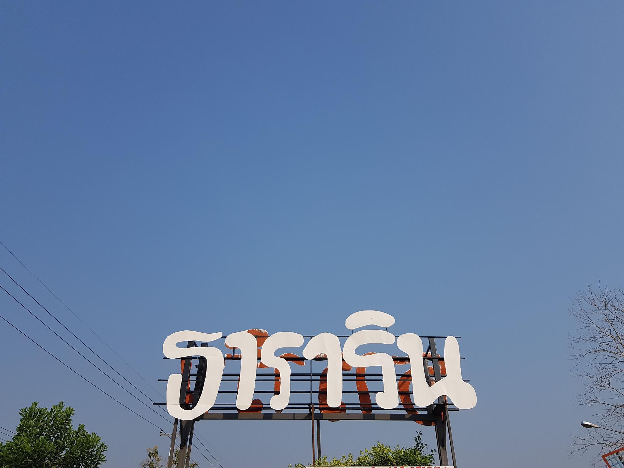 Tararin Hindad Hot Spring Resort, Thong Pha Phum