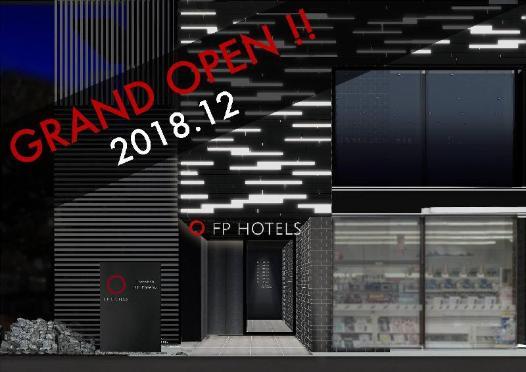 FPホテルズ福岡博多キャナルシティ