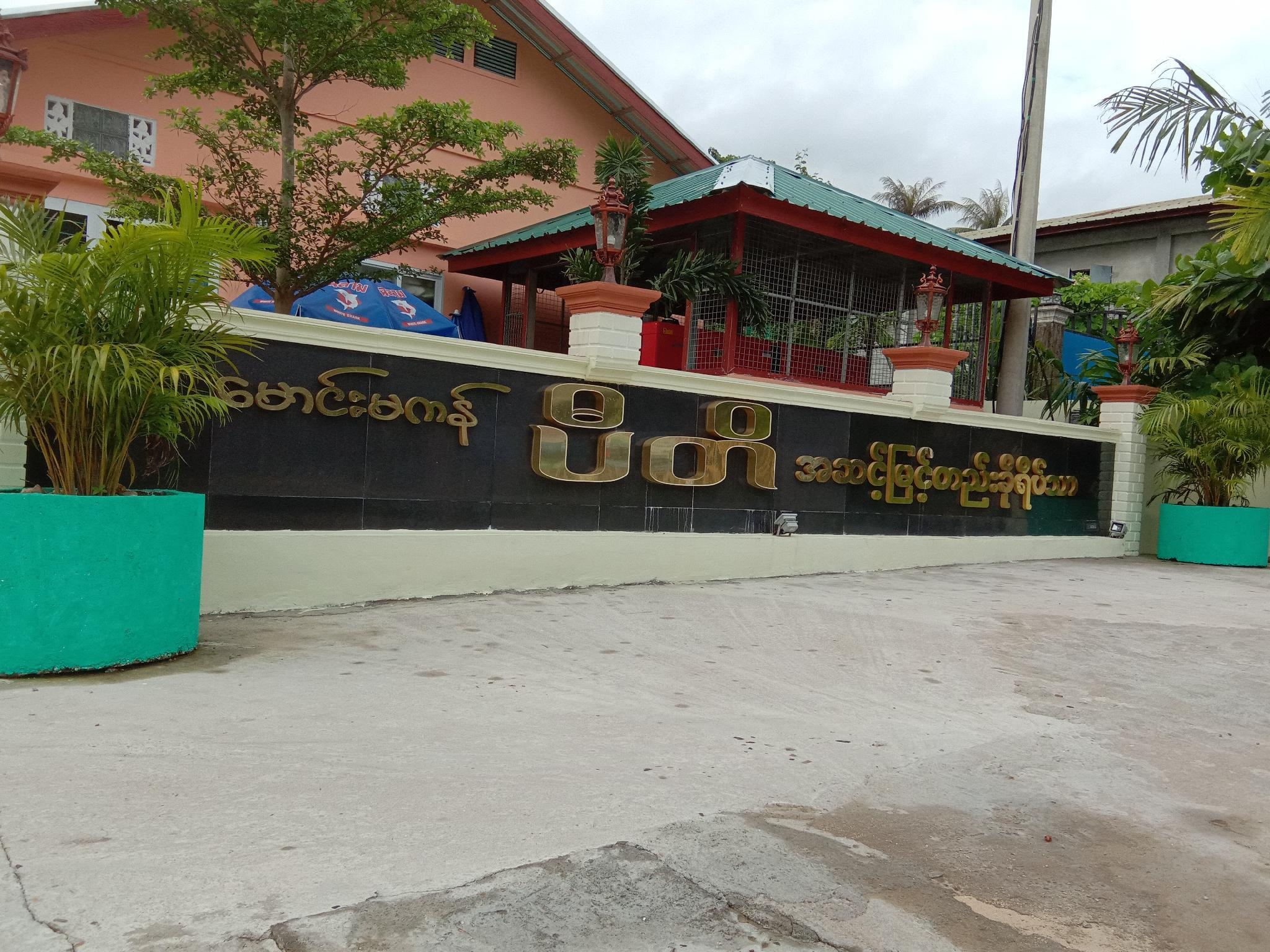 PeTi Guest House, Dawei