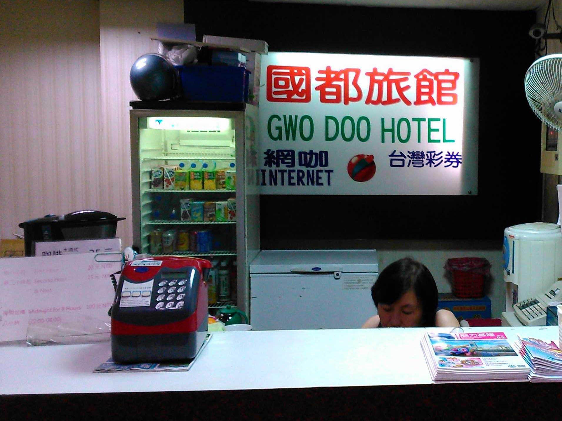 Gwodoo Hotel 国都旅馆