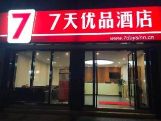 7 Days Premium · Chongqing Jiangbei International Airport Shop