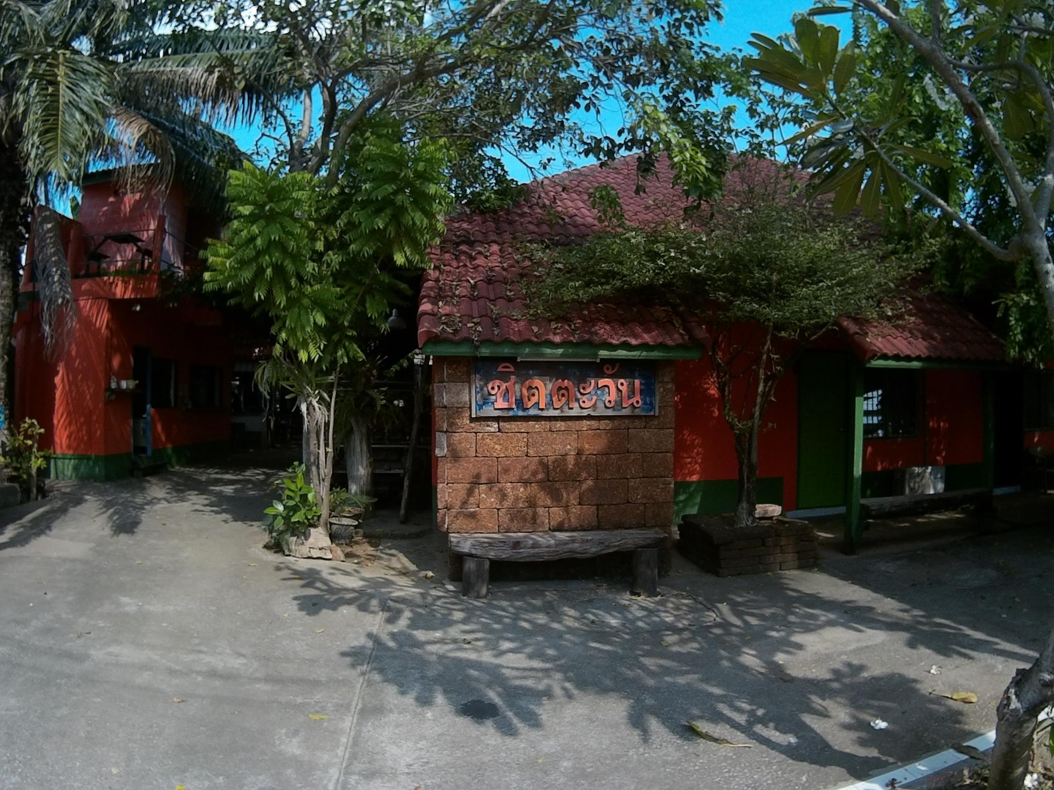 Chittawan Resort, Aranyaprathet