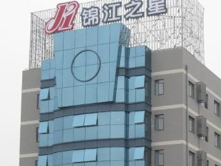 Jinjiang Inn Wuhan Wuchang Railway Station Branch