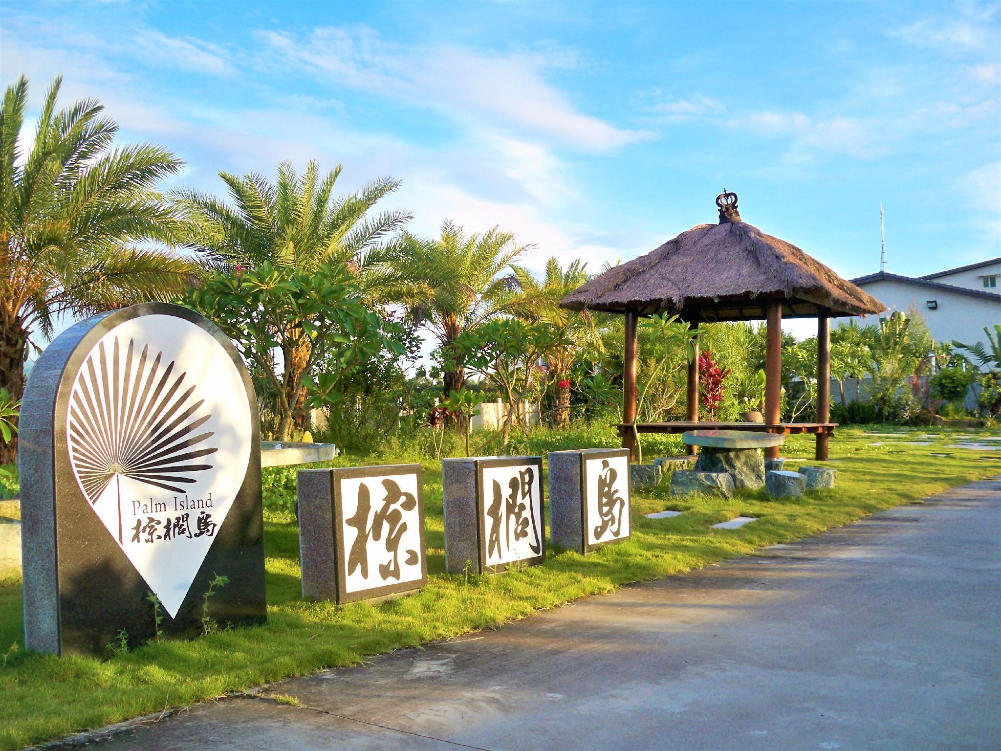 Palm Island., Yulin