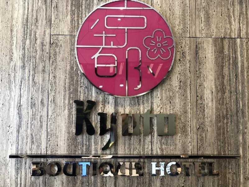 Kyoto Boutique Hotel