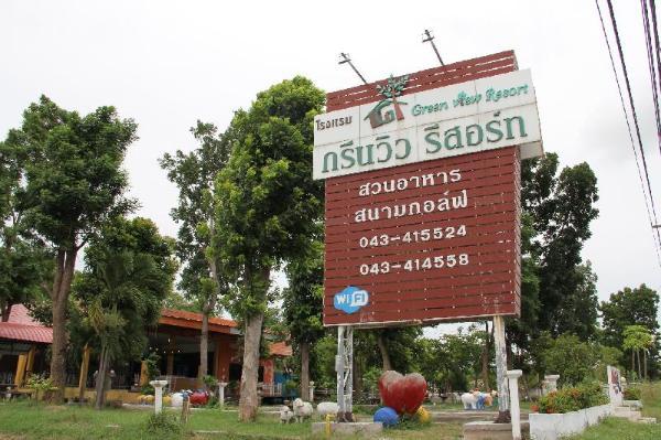Greenview Resort Khon Kaen