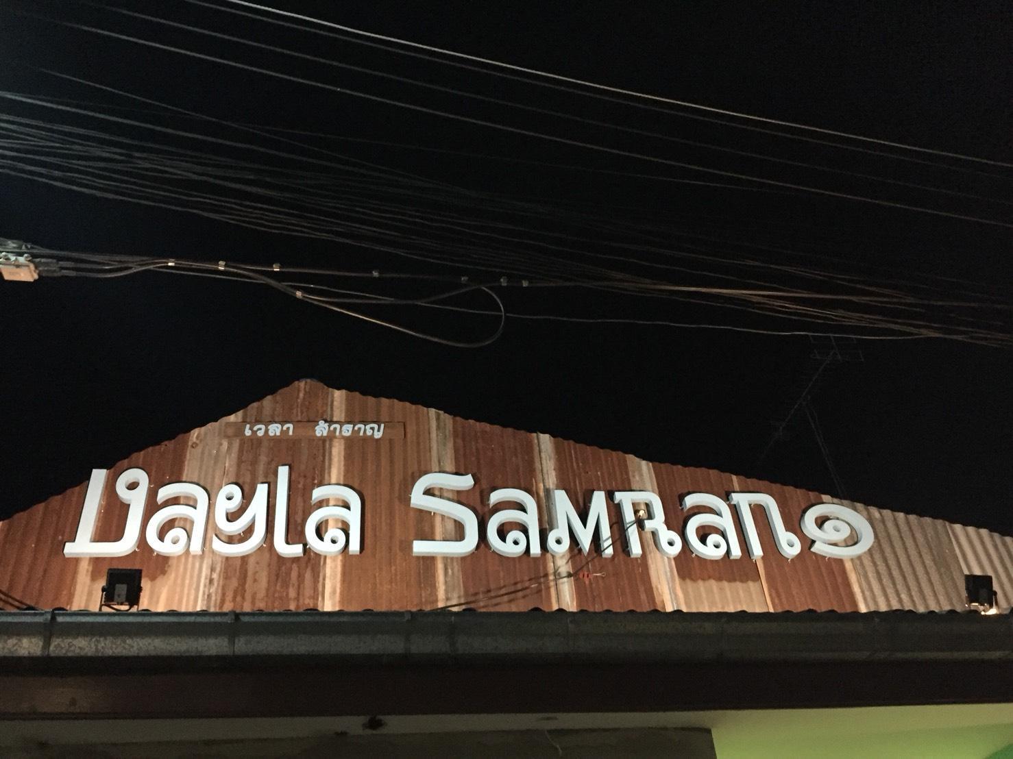 Vaylasamran Amphawa, Amphawa