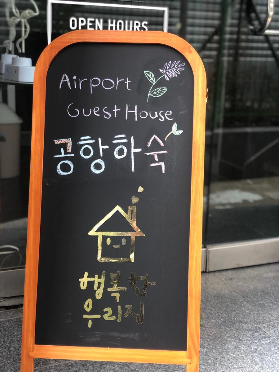 Airport Guest house, Gangseo