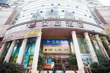重慶漢庭解放碑七星崗地鐵站店