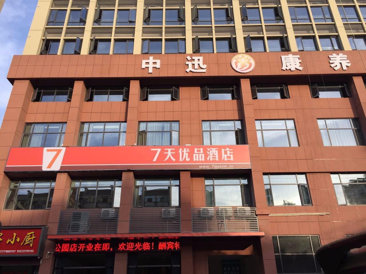 7 Days Premium·Yichang Wanda Plaza Yunhe Park, Yichang