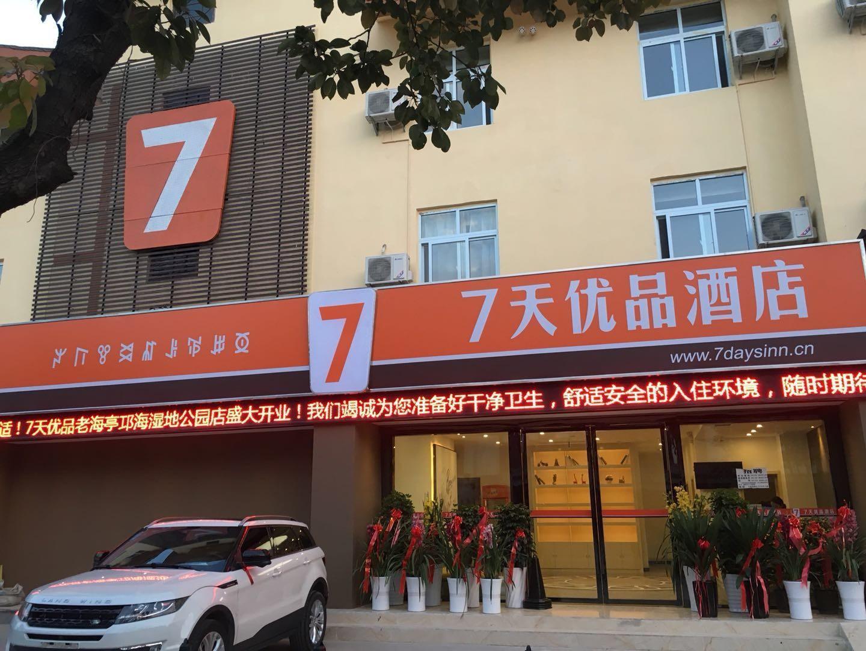 7 Days Premium·Xichang Laohaiting Qionghai Wetland Park, Liangshan Yi