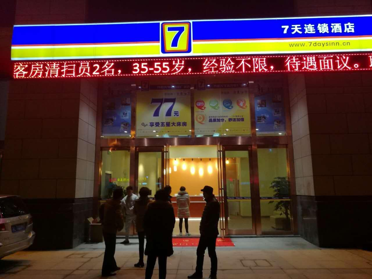 7 Days Inn·Danyang Railway Station Wuyuan Square, Zhenjiang