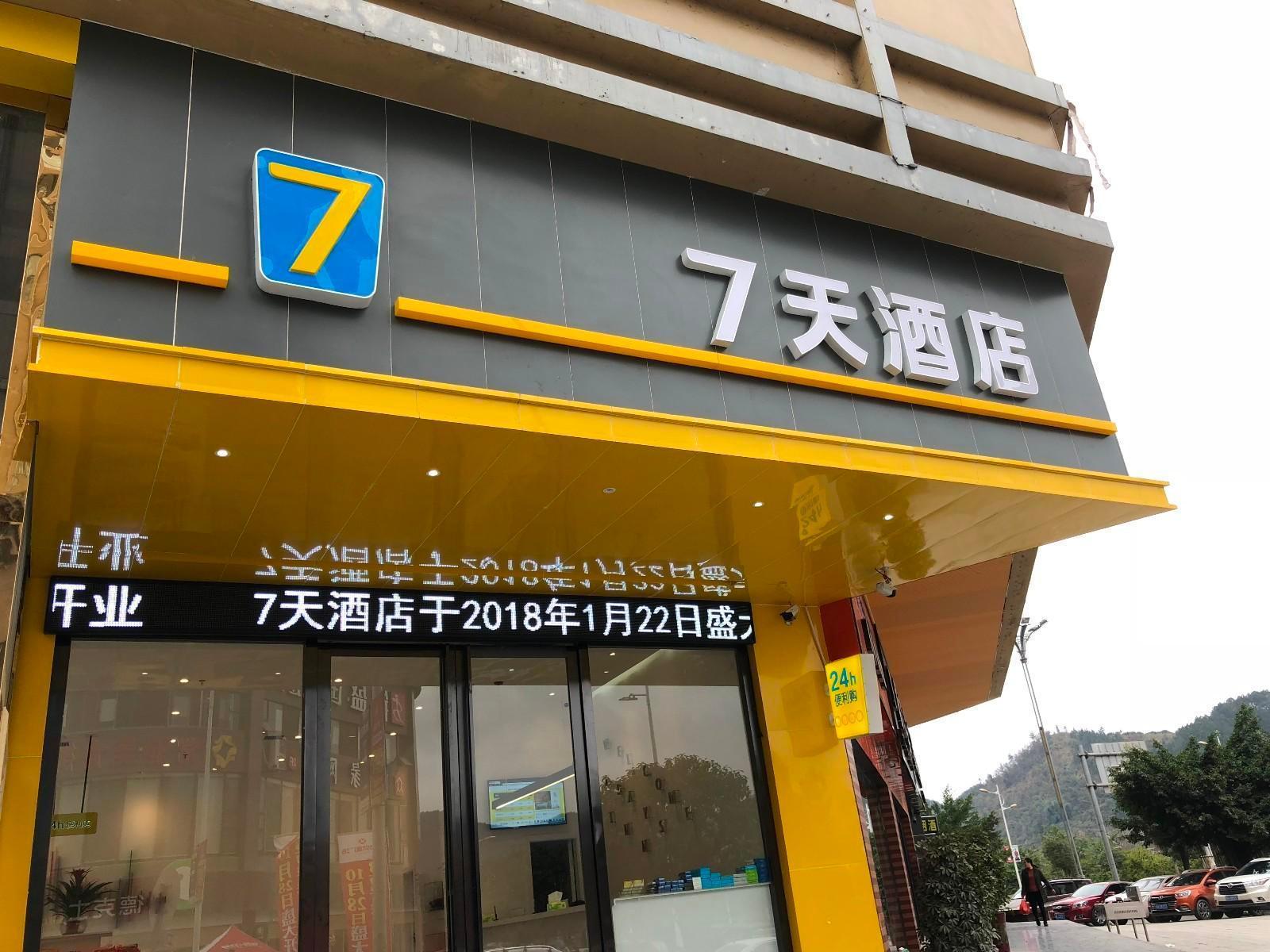 7 Days Inn·Kaili Rongjiang Binjiang Avenue, Qiandongnan Miao and Dong