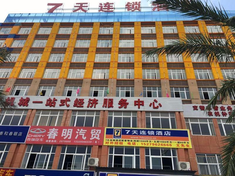 7Days Inn·Taihe Guoxing Auto and Agricultural Machine City, Ji'an