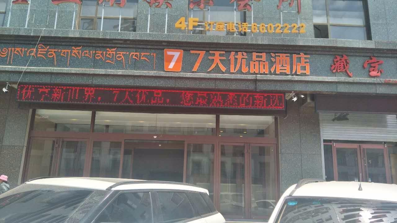 7Days Premium Gannan Hezuo West One Street, Gannan Tibetan