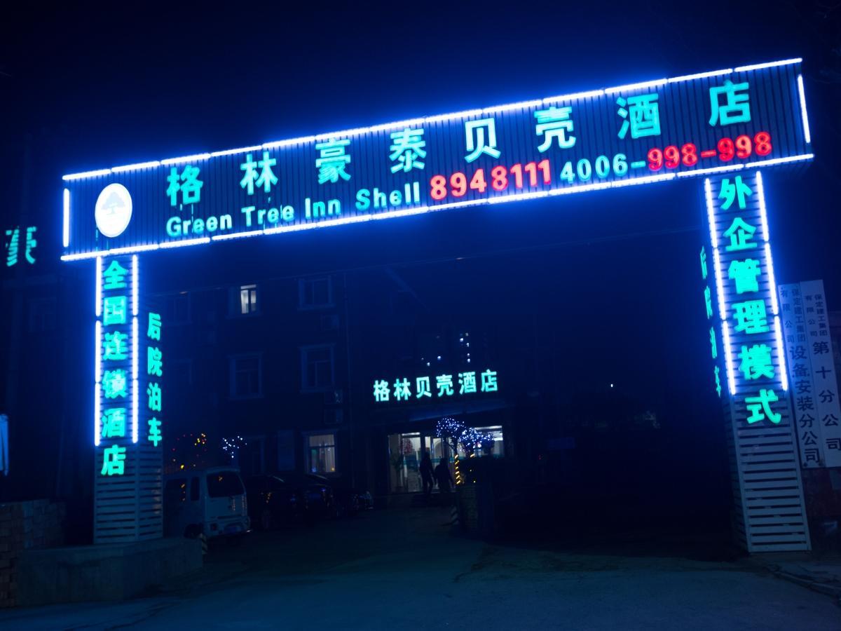 GreenTree Inn Baoding Sanfeng Road Agricultural University Shell Hotel, Baoding