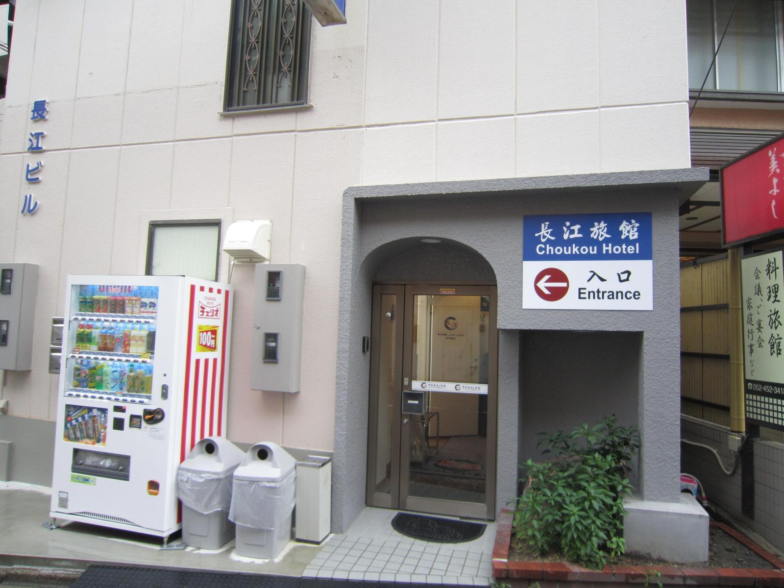 Chou kou hotel, Nagoya