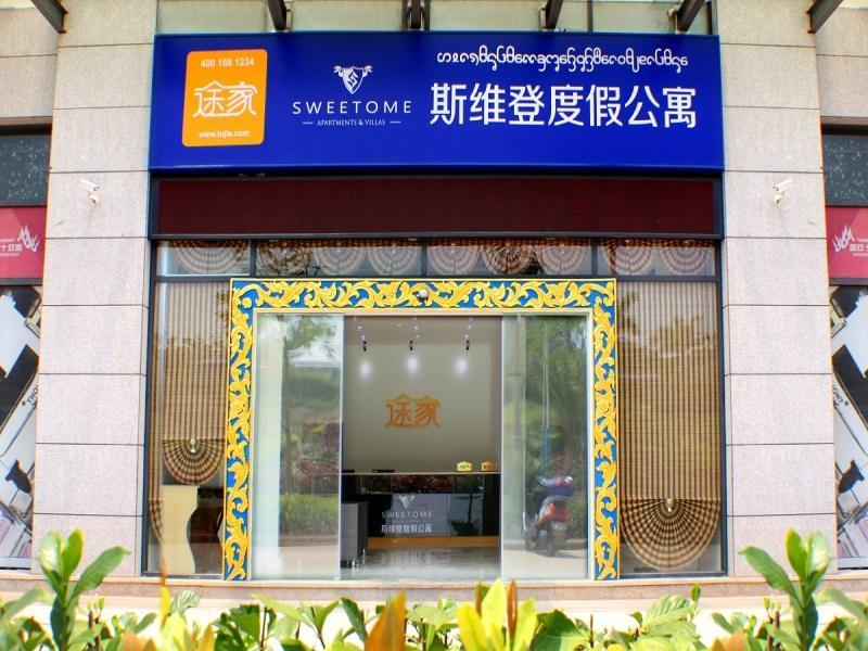 Tujia Sweetome Service Rentals Xishuang Twelve City Branch Hotel, Xishuangbanna Dai