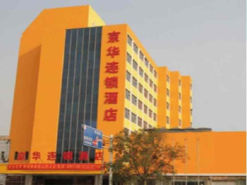 Jinghua Hotel Xingtai Train Station, Xingtai