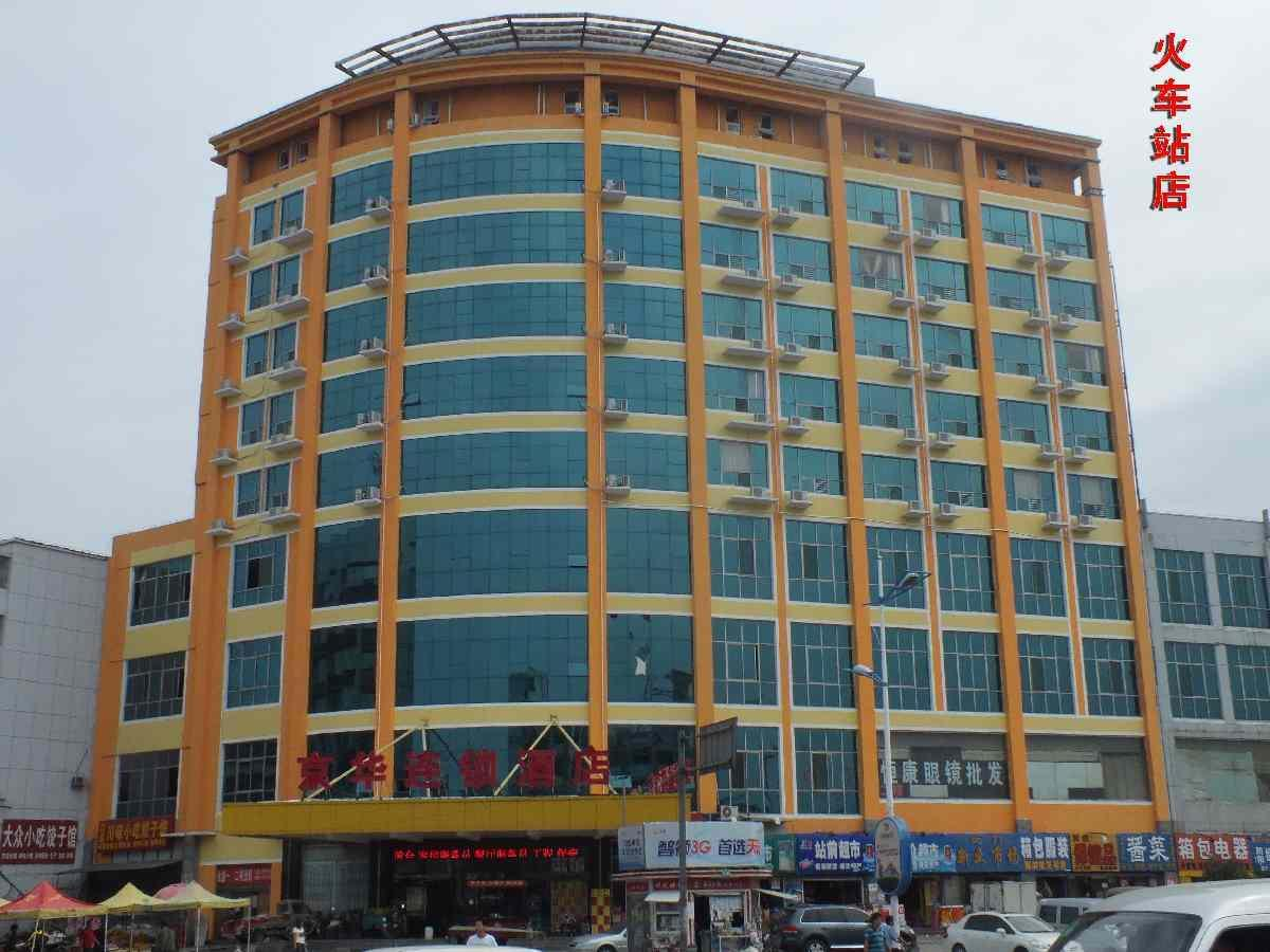 Jinghua Hotel Baoding Train Station, Baoding