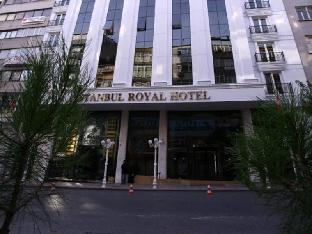 イスタンブール ロイヤル ホテル