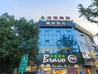 重慶江北國際機場中心拉萬德酒店