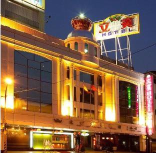 ウェン ピン ホテル ピーア 2
