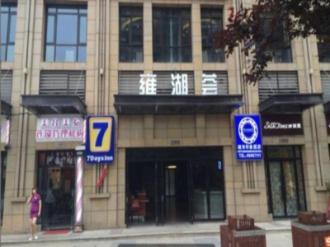7 Days Inn - Chengdu Exhibition Center Branch
